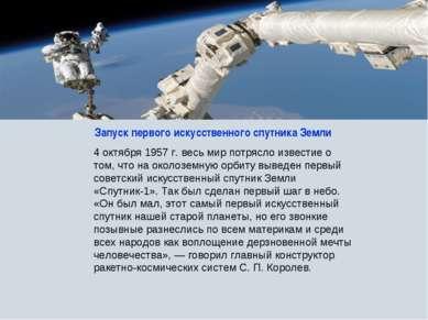 Запуск первого искусственного спутника Земли 4 октября 1957 г. весь мир потря...