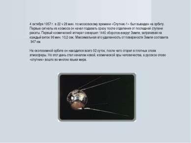 4 октября 1957 г. в 22 ч 28 мин. по московскому времени «Спутник-1» был вывед...