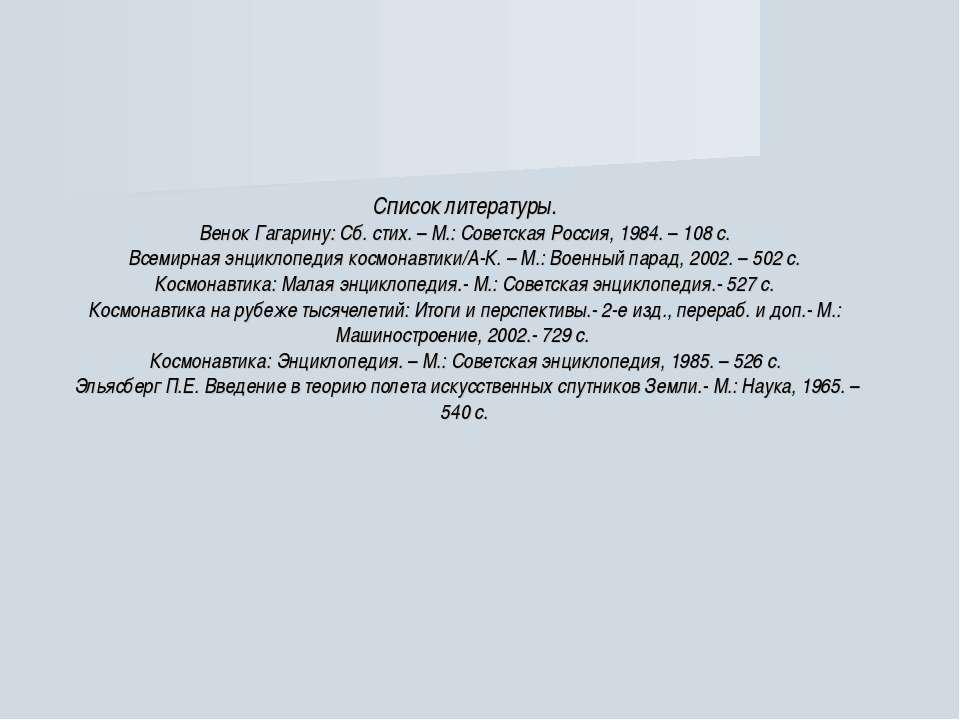 Список литературы. Венок Гагарину: Сб. стих. – М.: Советская Россия, 1984. – ...