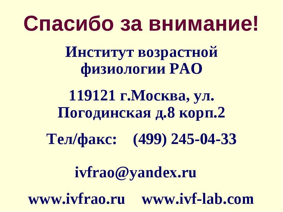 Спасибо за внимание! Институт возрастной физиологии РАО 119121 г.Москва, ул. ...
