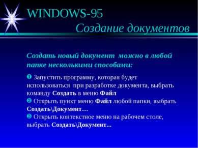 WINDOWS-95 Создание документов Создать новый документ можно в любой папке нес...