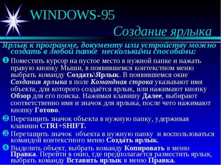 WINDOWS-95 Создание ярлыка Ярлык к программе, документу или устройству можно ...