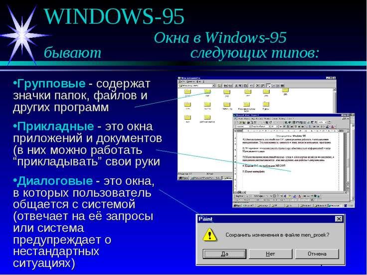 WINDOWS-95 Окна в Windows-95 бывают следующих типов: Групповые - содержат зна...