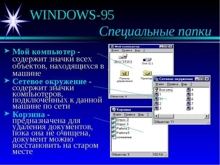 WINDOWS-95 Специальные папки Мой компьютер - содержит значки всех объектов, н...