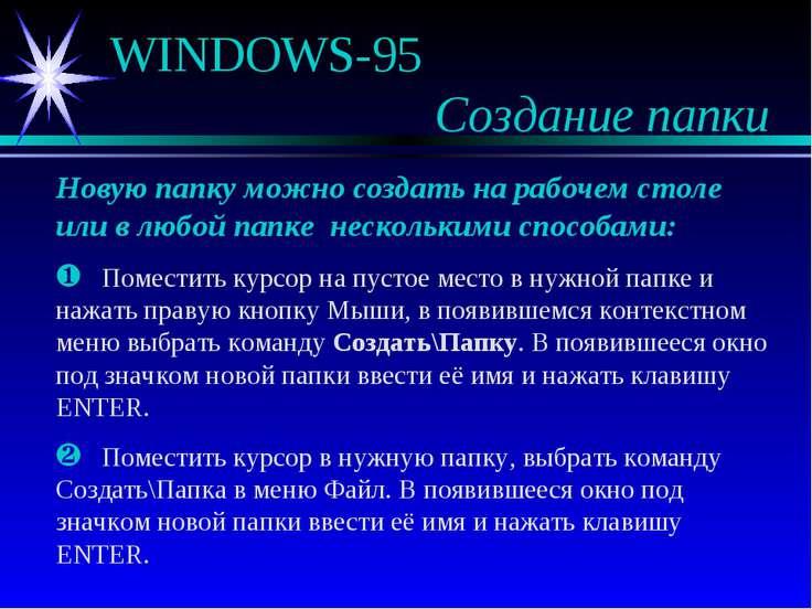 WINDOWS-95 Создание папки Новую папку можно создать на рабочем столе или в лю...