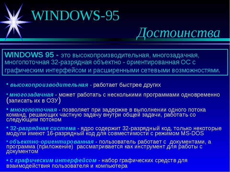 WINDOWS-95 Достоинства WINDOWS 95 - это высокопроизводительная, многозадачная...