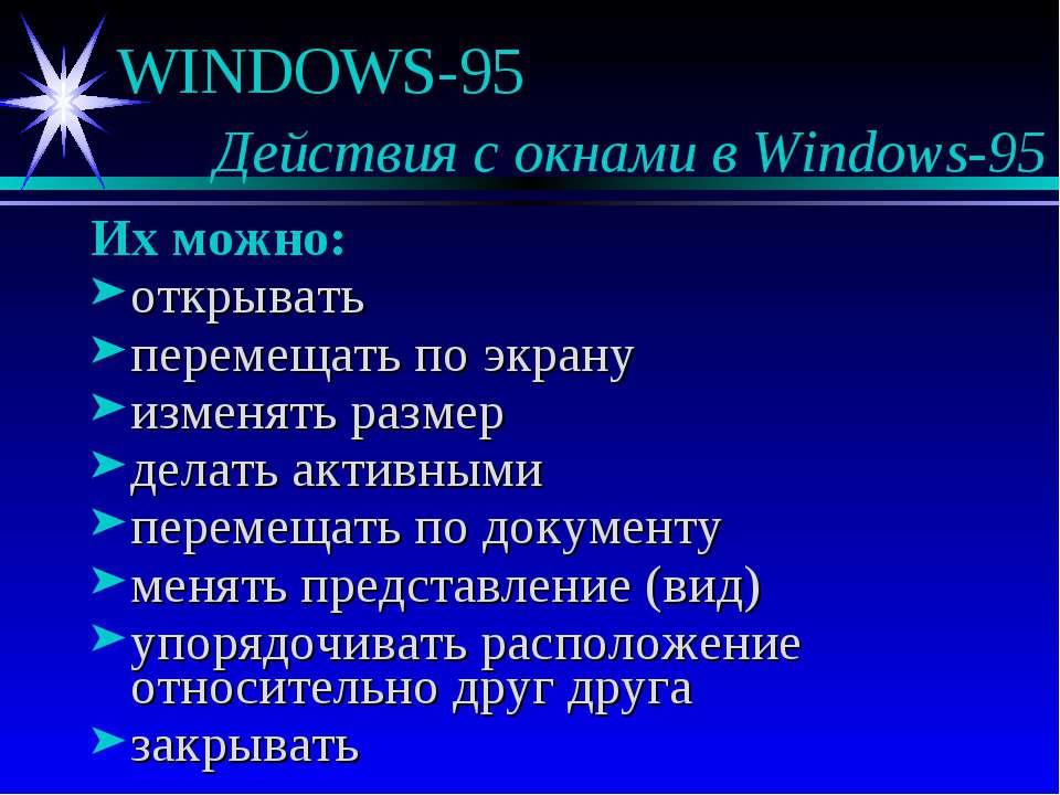 WINDOWS-95 Действия с окнами в Windows-95 Их можно: открывать перемещать по э...