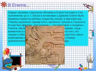 Первые сведения о школьном обучении в Египте восходят к 3-му тысячелетию до н...