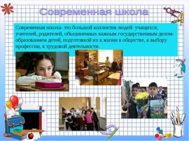 Современная школа- это большой коллектив людей: учащихся, учителей, родителей...
