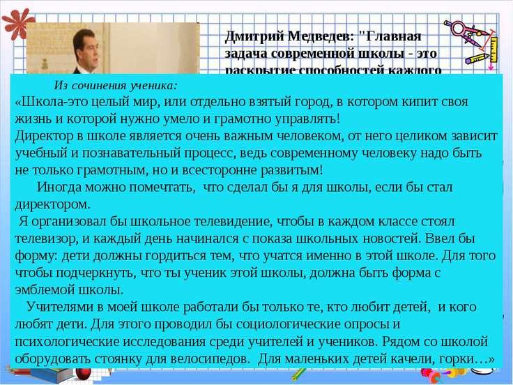"""Дмитрий Медведев: """"Главная задача современной школы - это раскрытие способнос..."""