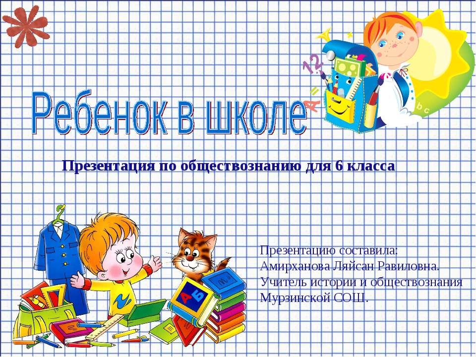 Презентация по обществознанию для 6 класса Презентацию составила: Амирханова ...