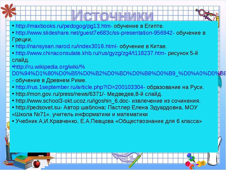 http://maxbooks.ru/pedogog/pg13.htm- обучение в Египте. http://www.slideshare...