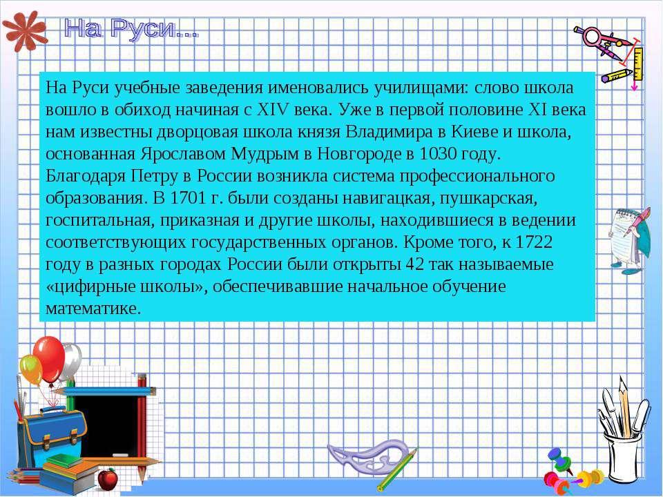 На Руси учебные заведения именовались училищами: слово школа вошло в обиход н...