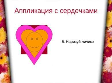 Аппликация с сердечками 5. Нарисуй личико