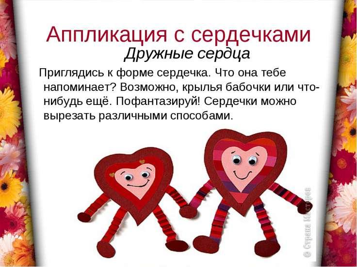 Аппликация с сердечками Дружные сердца Приглядись к форме сердечка. Что она т...