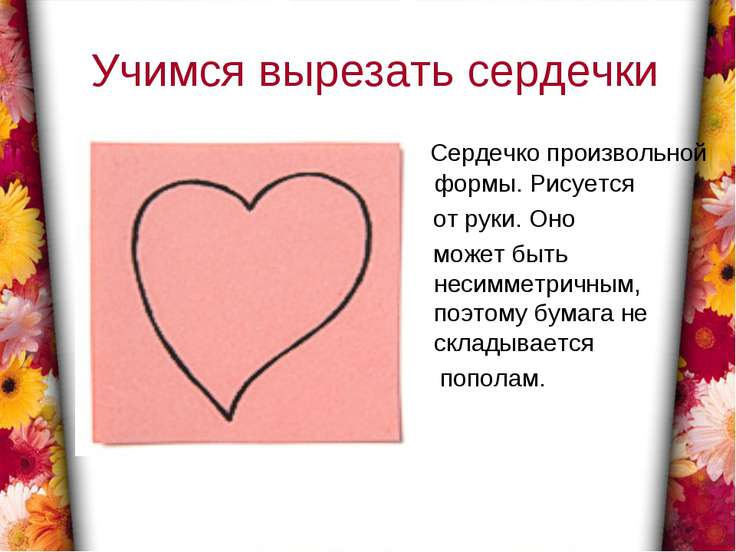 Учимся вырезать сердечки Сердечко произвольной формы. Рисуется от руки. Оно м...