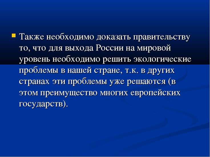 Также необходимо доказать правительству то, что для выхода России на мировой ...