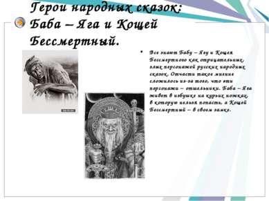 Герои народных сказок: Баба – Яга и Кощей Бессмертный. Все знают Бабу – Ягу и...