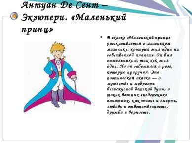 Антуан Де Сент – Экзюпери. «Маленький принц» В сказке «Маленький принц» расск...