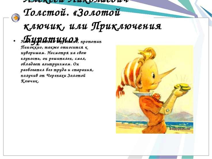 Алексей Николаевич Толстой. «Золотой ключик, или Приключения Буратино» Небезы...