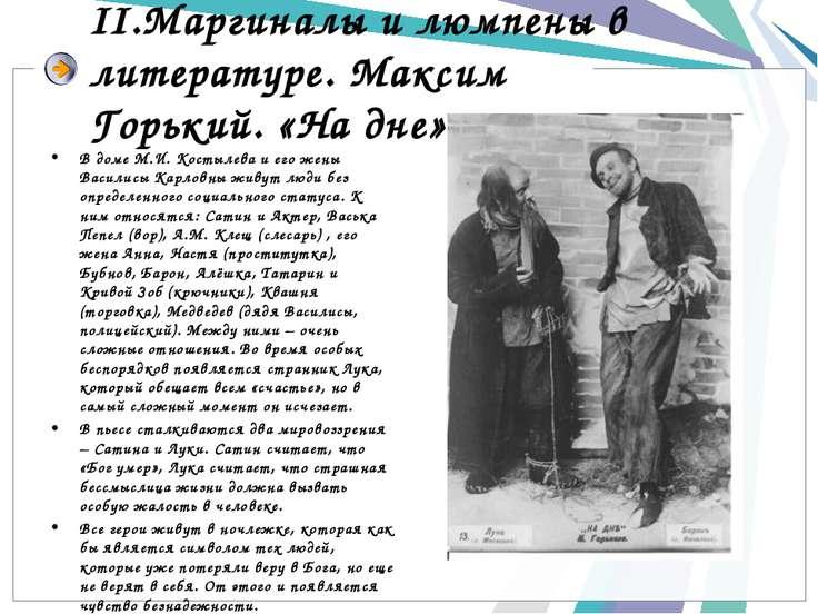 II.Маргиналы и люмпены в литературе. Максим Горький. «На дне». В доме М.И. Ко...