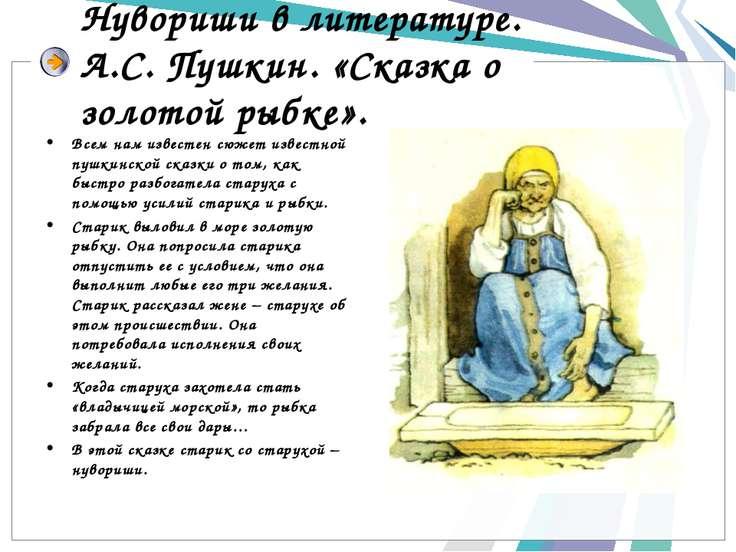 Нувориши в литературе. А.С. Пушкин. «Сказка о золотой рыбке». Всем нам извест...
