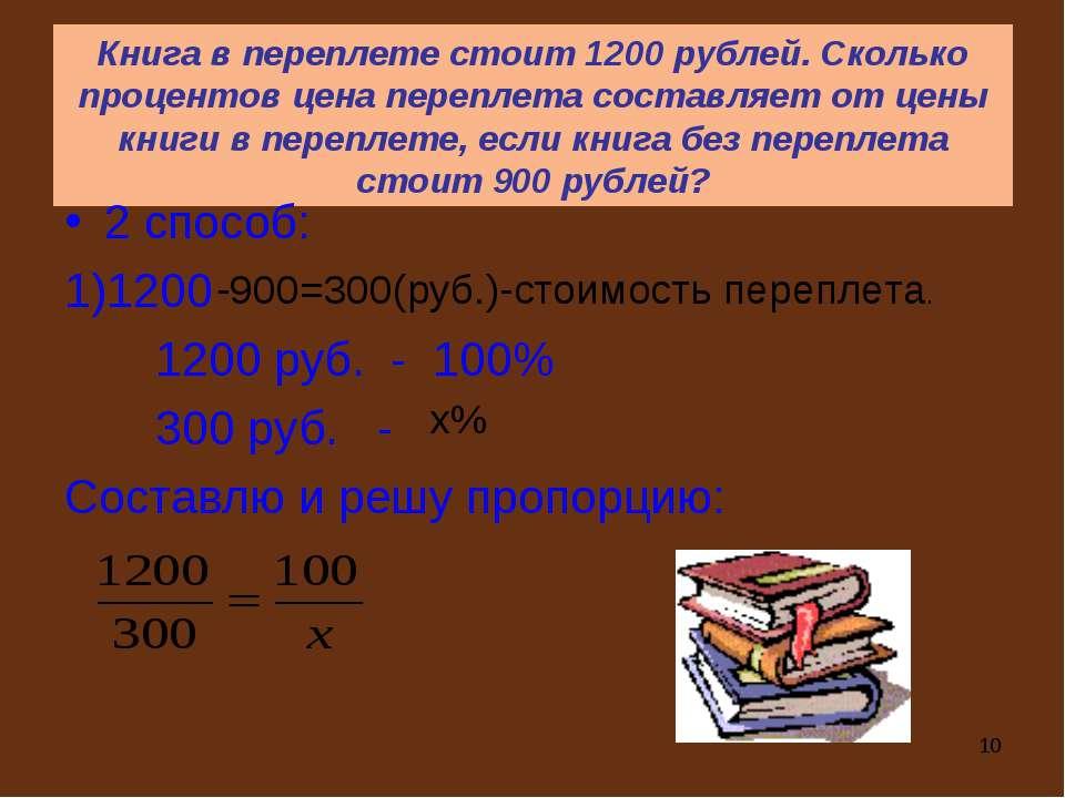* Книга в переплете стоит 1200 рублей. Сколько процентов цена переплета соста...