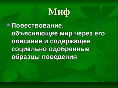 Миф Повествование, объясняющее мир через его описание и содержащее социально ...