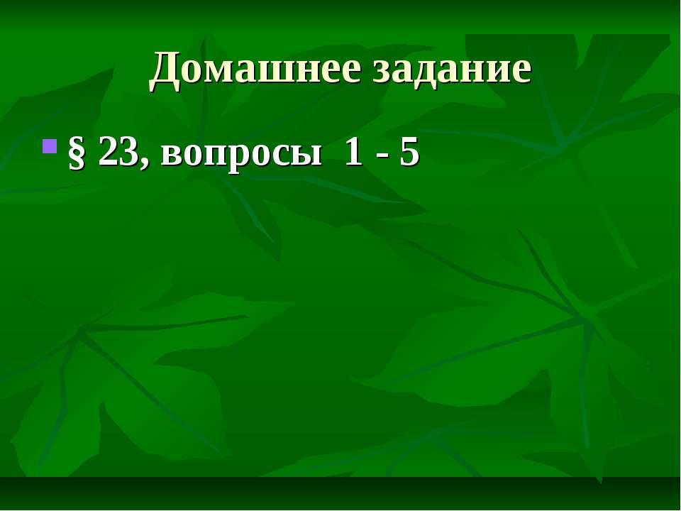 Домашнее задание § 23, вопросы 1 - 5