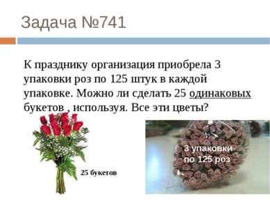 Задача №741 К празднику организация приобрела 3 упаковки роз по 125 штук в ка...