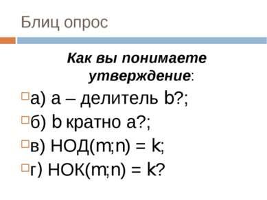 Блиц опрос Как вы понимаете утверждение: а) а – делитель b?; б) b кратно а?; ...