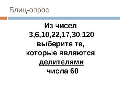Блиц-опрос Из чисел 3,6,10,22,17,30,120 выберите те, которые являются делител...