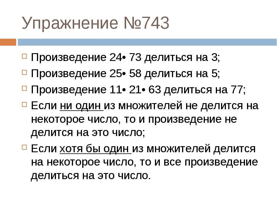 Упражнение №743 Произведение 24• 73 делиться на 3; Произведение 25• 58 делить...