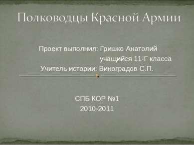 Проект выполнил: Гришко Анатолий учащийся 11-Г класса Учитель истории: Виногр...