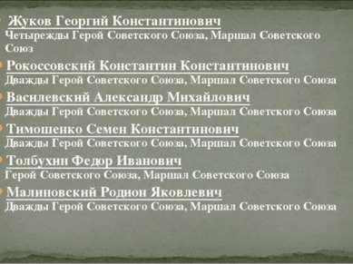 Жуков Георгий Константинович Четырежды Герой Советского Союза, Маршал С...