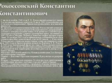 С июля по ноябрь 1940 года К. К. Рокоссовский командует кавалерийским, а с на...
