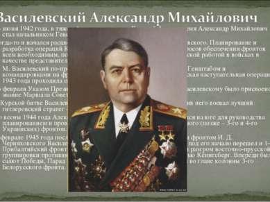 24 июня 1942 года, в тяжелейшее для страны и Красной Армии время Александр Ми...