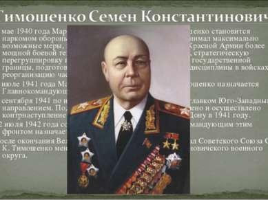 В мае 1940 года Маршал Советского Союза С. К. Тимошенко становится наркомом о...