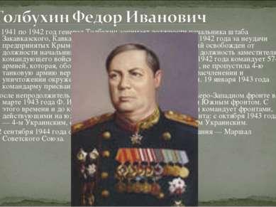 С 1941 по 1942 год генерал Толбухин занимает должности начальника штаба Закав...