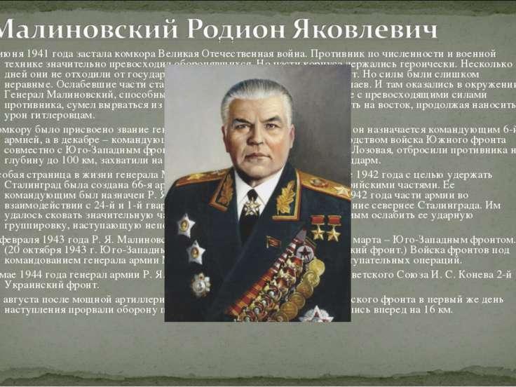 2 июня 1941 года застала комкора Великая Отечественная война. Противник по чи...