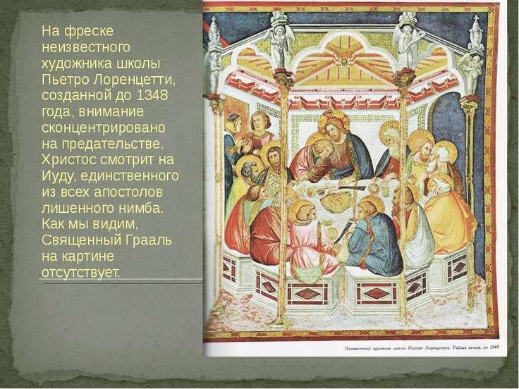 На фреске неизвестного художника школы Пьетро Лоренцетти, созданной до 1348 г...