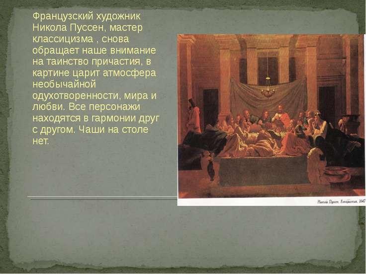 Французский художник Никола Пуссен, мастер классицизма , снова обращает наше ...