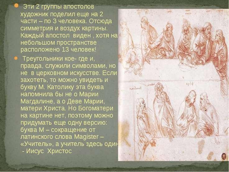 Эти 2 группы апостолов художник поделил еще на 2 части – по 3 человека. Отсюд...