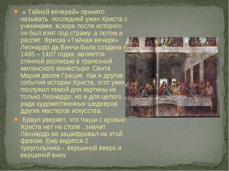 « Тайной вечерей» принято называть последний ужин Христа с учениками, вскоре ...