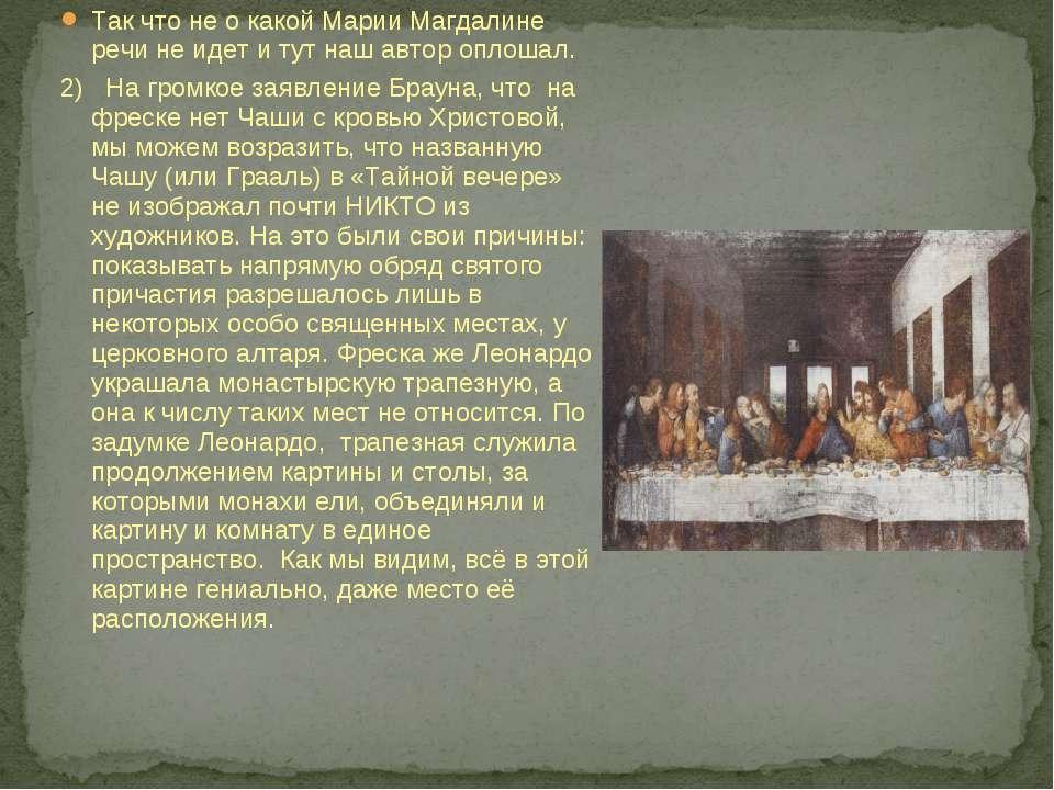 Так что не о какой Марии Магдалине речи не идет и тут наш автор оплошал. 2) Н...