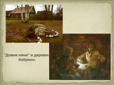 """Домик няни"" в деревне Кобрино."