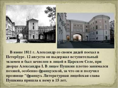 В июне 1811 г. Александр со своим дядей поехал в Петербург. 12 августа он выд...