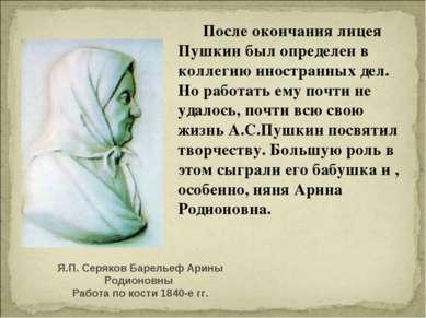 После окончания лицея Пушкин был определен в коллегию иностранных дел. Но раб...