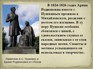 В 1824-1826 годах Арина Родионовна вместе с Пушкиным прожила в Михайловском, ...