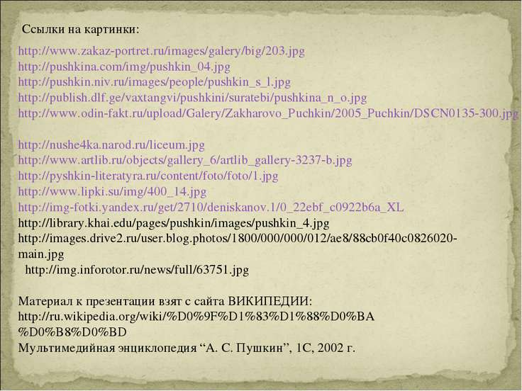 http://www.zakaz-portret.ru/images/galery/big/203.jpg http://pushkina.com/img...